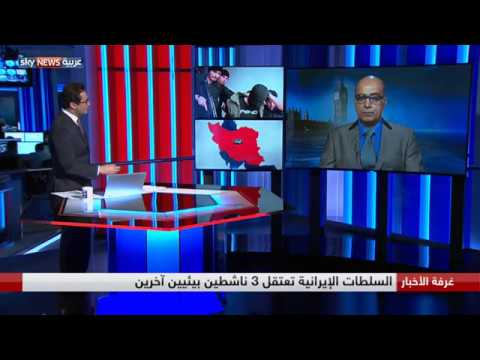 إيران... قمع يشمل حتى الناشطين في حماية البيئة!