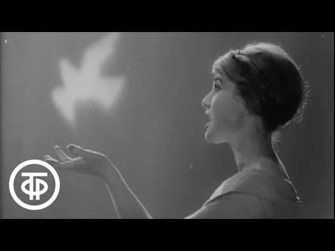 Песня из фильма прощайте голуби слушать