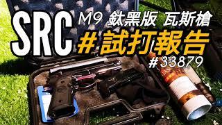 『試打報告』買槍贈送一個彈匣! SRC【鈦黑色】M92 全金屬瓦斯槍