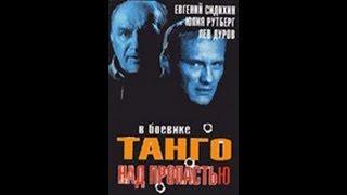 Танго над пропастью. (Фильм 90-х).