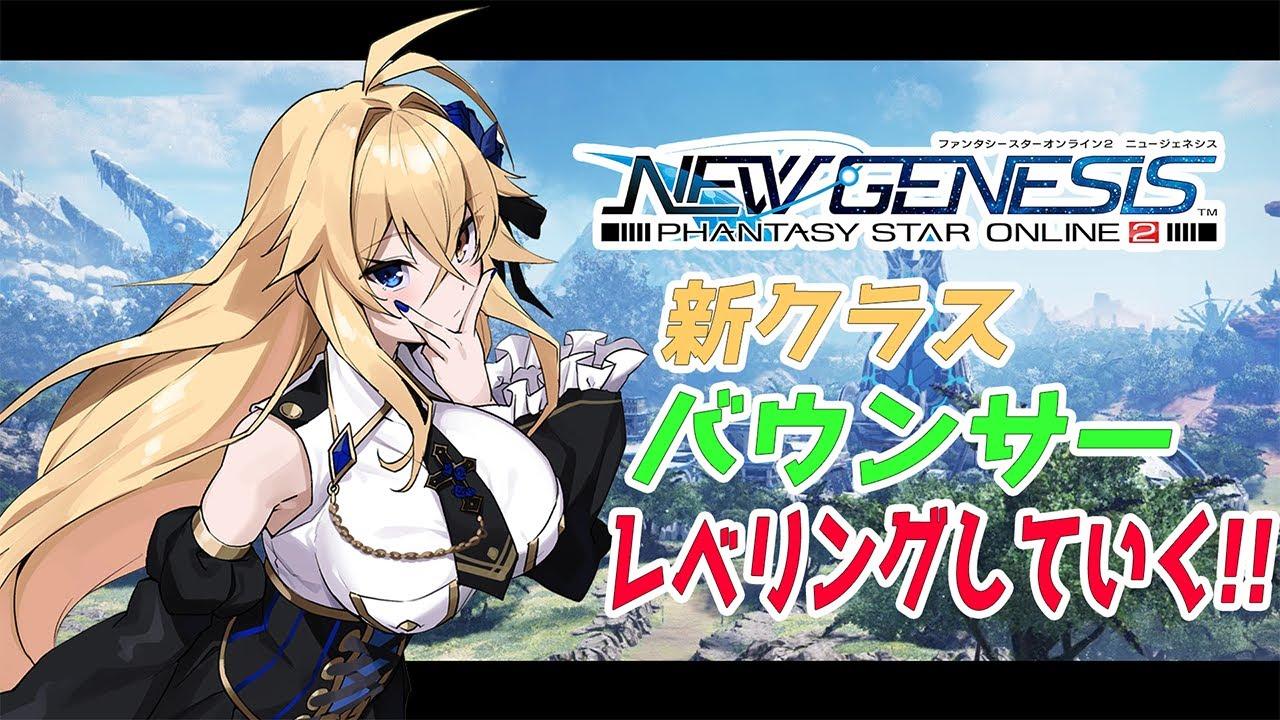 「PSO2NGS/ship1」バウンサー(ジェットブーツ)でレベリング!