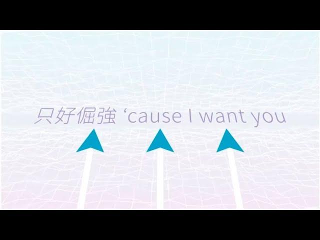 袁詠琳 Cindy Yen【只好倔強 Love Me Better】歌詞版 Lyric MV