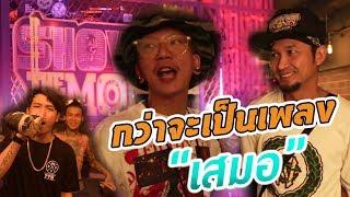 """กว่าจะมาเป็นเพลง """"เสมอ"""" ในรายการ """"SMTM THAILAND"""""""