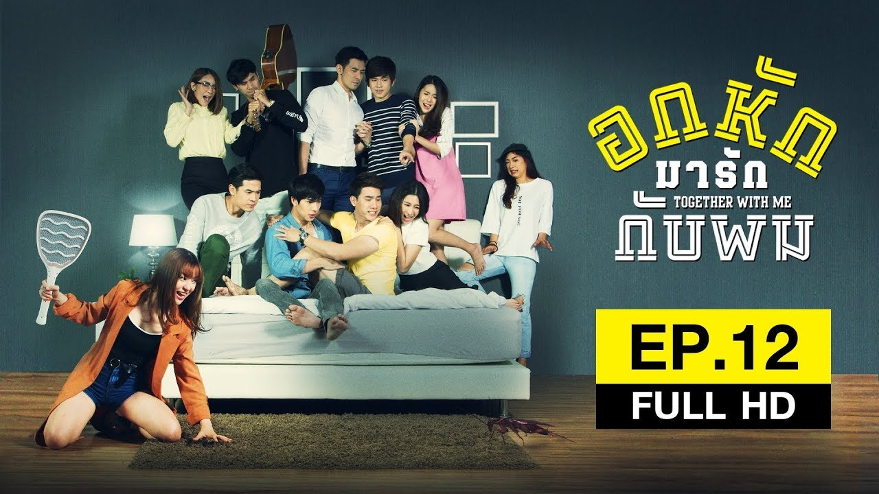 Download Together With Me #อกหักมารักกับผม - EP.12 (FULL HD)