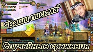 Аллоды Онлайн 10.0 Дикий хутор, письма и о домике.