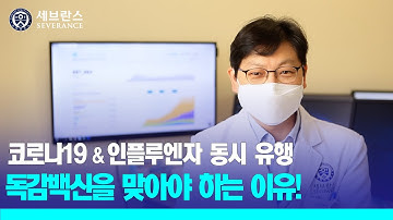 [PEOPLE in 세브란스] 코로나19&인플루엔자 동시 유행 독감백신을 맞아야 하는 이유!