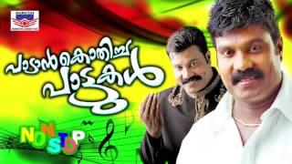 Padan Kothicha Pattukal   Hits Of Kalabhavan Mani   Latest Non Stop Malayalam Nadanapattukal