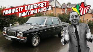 Nissan President H250 - Императорское Качество