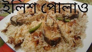 বৈশাখী স্পেশাল ইলিশ পোলাও বা ইলিশ বিরিয়ানি   Bangladeshi Traditional Food   Hilsha / Ilish Polaw