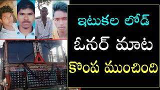 Lorry Load Owner Angle Leads to Priyanka Reddy Incident   #doctorpriyankareddy T2KNEWS