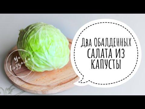 ОБАЛДЕННЫЙ салат из