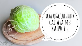 ОБАЛДЕННЫЙ салат из капусты. Два варианта салата с нереально вкусной заправкой🤤.подробнодляновичков