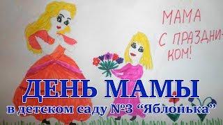 День Мамы в детском саду Яблонька