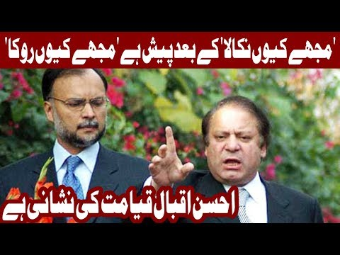 Ahsan Iqbal Threatens To Resign As Rangers Bar Him From Entering Court - Headlines 12 PM -2 Oct 2017
