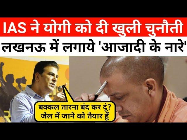 IAS Surya Pratap Singh ने योगी सरकार को दी चुनौती! || लखनऊ में लगाये 'आजादी' के नारे
