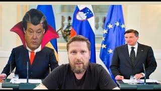 Граф Дякула и президент Словении