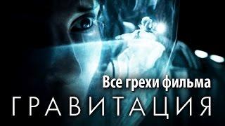 """Все грехи фильма """"Гравитация"""""""