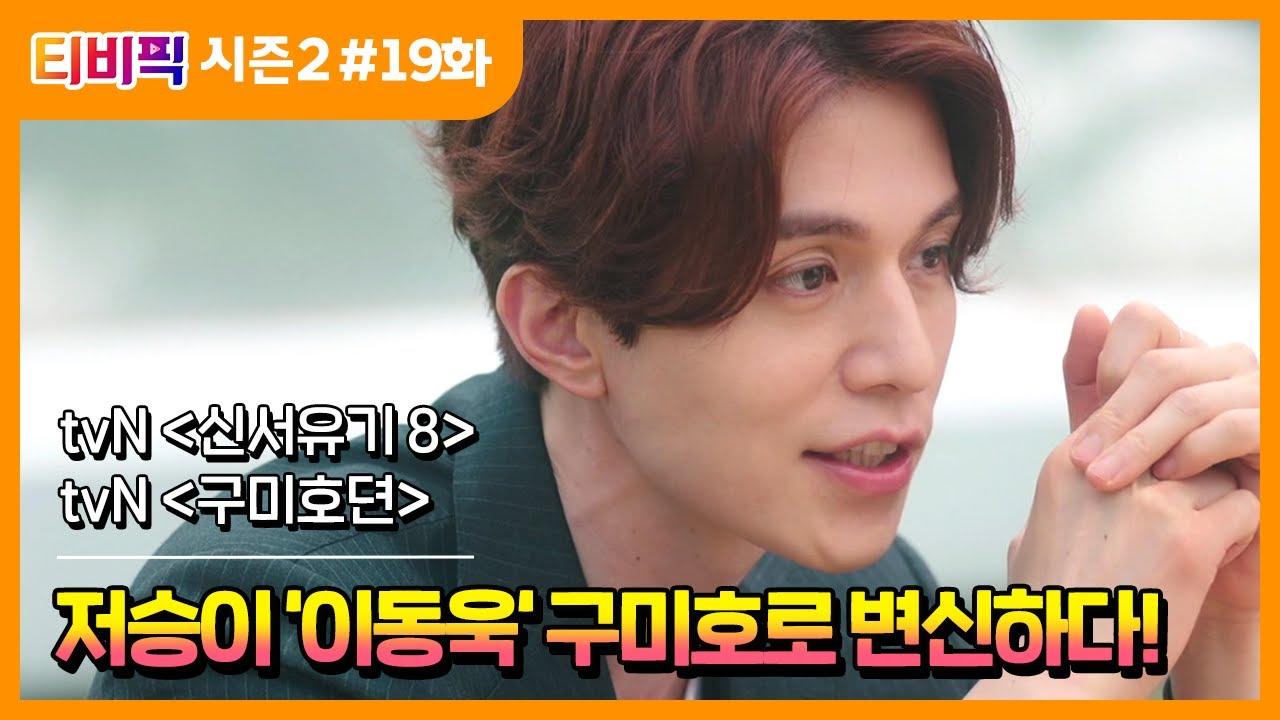 [티비픽] 도깨비를 이을 '이동욱' 띵작 '신서유기 8', '구미호뎐' 다시보기