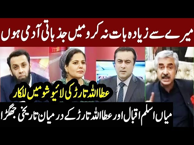 Heavy Fight B/W Mian Aslam Iqbal And Atta Ullah Tarar | To The Point With Mansoor Ali Khan | Express