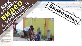 Как вставить видео с YouTube в электронную почту