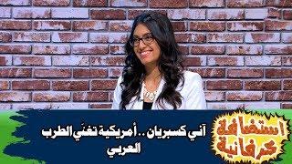 آني كسبريان .. أمريكية تغنّي الطرب العربي