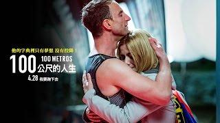 4/28【100公尺的人生】20秒感人電影預告︱他的字典裡只有夢想,沒有投降!