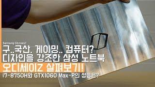국산 게이밍 컴퓨터. 얇고 디자인을 강조한 삼성 노트북…