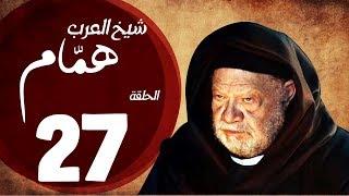 مسلسل شيخ العرب همام - الحلقة السابعة العشرون بطولة الفنان يحيي الفخراني - Shiekh El Arab EP27