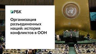 Громкие заявления с трибуны Генеральной Ассамблеи ООН