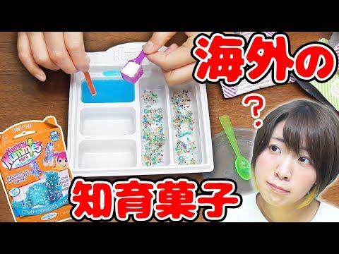 初めて見た!?海外の知育菓子を作ってみたら衝撃の味だった…!
