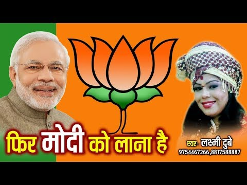 FIR MODI KO LANA HAI-LAXMI DUBEY 9754467266 BJP SONG