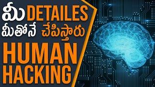 What Is Mean By SOCIAL ENGINEERING In Telugu: Hacking HUMAN Brain By SOCIAL ENGINEERING In Telugu