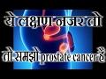 ये लक्षण नजर आंए तो समझो प्रोस्टेट कैंसर है || mesothelioma cancer || is prostate cancer common