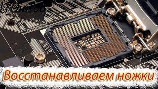Как починить поломанные ножки сокета (How to fix LGA socket pins).