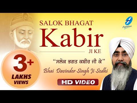 Salok of Bhagat Kabir ji - Bhai Davinder Singh Ji Sodhi - New Shabad Gurbani Kirtan 2017