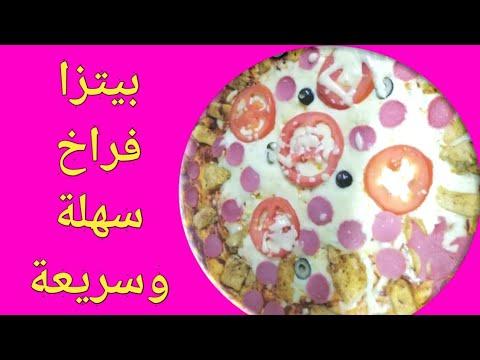صورة  طريقة عمل البيتزا طريقة عمل بيتزا فراخ على قد الإيد-بيتزا المطاعم ولا اروع سهلة جدا #مطبخ_عمرو طريقة عمل البيتزا بالفراخ من يوتيوب
