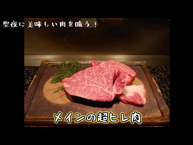【メリークリスマス🎄】超お肉🍖で食トレ💪