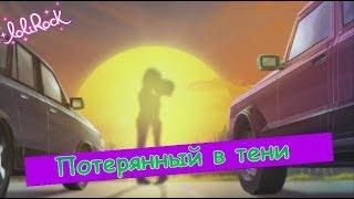 Лолирок- 2 сезон 12 эпизод (на русском)