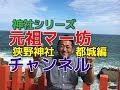 【元祖マー坊チャンネルNo10】 狭野神社(都城市)編