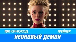 Неоновый демон (2016) — Русский трейлер