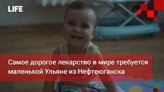 Самое дорогое лекарство в мире требуется маленькой Ульяне из Нефтеюганска