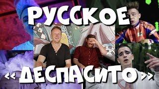 Реакция Американца на Розовое Вино! | Иностранцы Слушают Русскую Музыку!