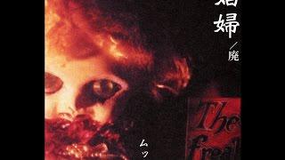 ムック - 娼婦/廃 [全2曲] 2000.06.09 Release.5000枚限定1st Single ...
