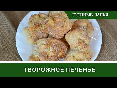 Творожное Печенье Гусиные Лапки  ВКУС Из Детства