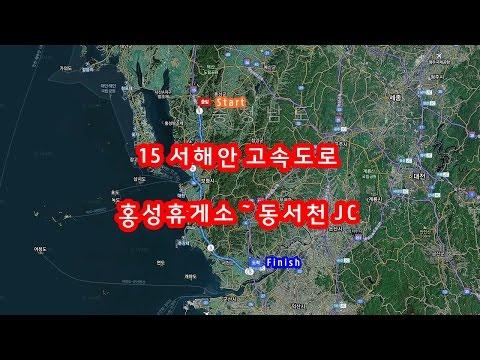 Hongseong(홍성) To E-Seocheon(동서천JC)[15 Seohaean Expressway]