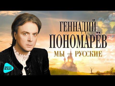 Геннадий Пономарёв - Мы