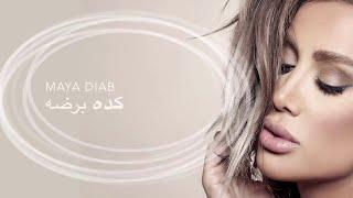 Maya Diab - Keda Bardou [Lyric Video 03] / مايا دياب - كده برضه