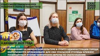 Екатеринбурженка в составе российской сборной отправится на Олимпийские игры в Токио