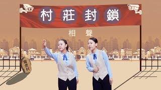 基督教會綜藝節目《村莊封鎖》【相聲2018】