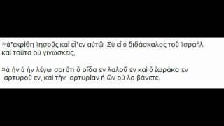 John 3 Koine Greek Audio Reading